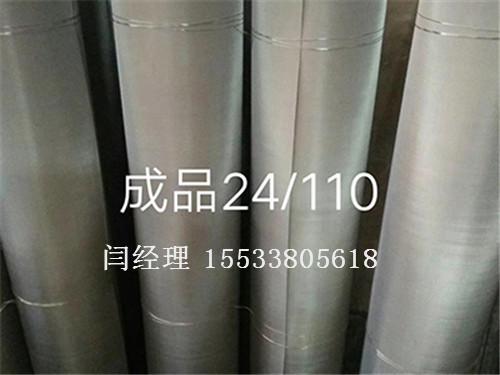 316不锈钢席型网24/110目