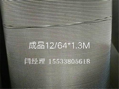 316不锈钢席型网12/64目